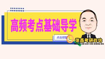 2021张鑫考研政治与高分计划