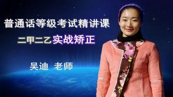 普通话等级考试精讲视频教程 全套12课