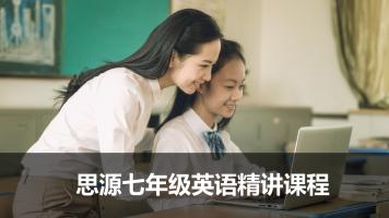 【线上授课】思源七年级英语精讲课程(名师授课)