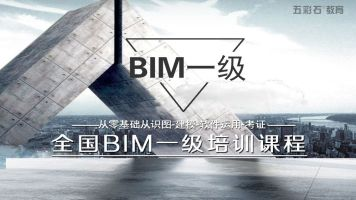 全国BIM一级考试培训课程+真题解析