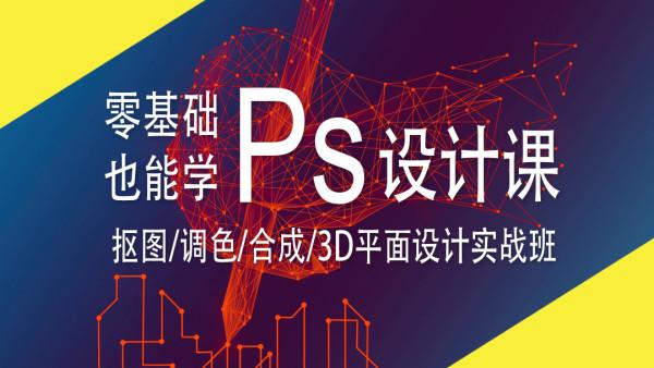 零基础学PS  平面设计实战班  学完小白变大师