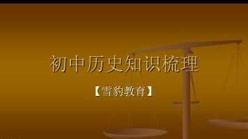 初中历史知识梳理【雪豹教育】