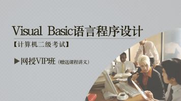 计算机二级《Visual Basic语言程序设计》网授VIP班