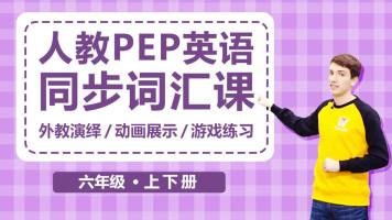 人教PEP小学英语六年级单词同步课