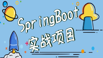 SpringBoot面试项目
