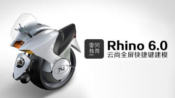 云尚教育 犀牛Rhino6.0全屏快捷键建模(前三章免费学习)
