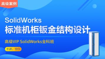 标准钣金机柜SolidWorks钣金结构设计三维复现