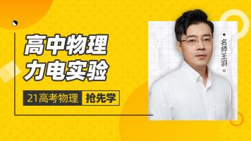 2021【高考物理、高中物理】力电实验-王羽物理