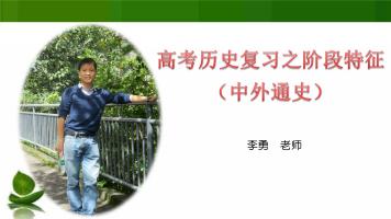 高考历史复习之阶段特征(中外通史)