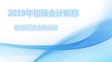 2019初级会计职称-经济法基础班