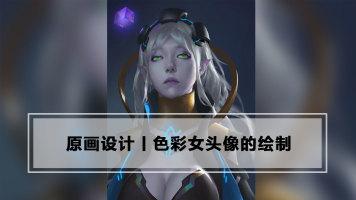 色彩女头像的设计丨原画CG教程丨手绘基础丨王氏教育集团