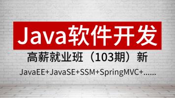 Java软件开发103期-新/高薪工程师/ Java EE SE SSM框架/大数据/