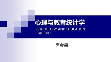 《心理与教育统计》