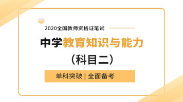 2020全国教资笔试 中学教育知识与能力(科目二)