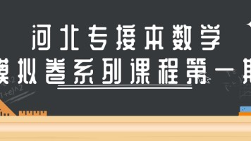 河北专接本数学模拟卷系列课程第一期【卷3】