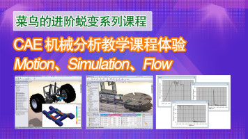【菜鸟进阶蜕变系列课程】CAE机械分析教学课程体验