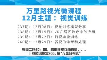 万里路视光1元直播课:12月主题-视觉训练
