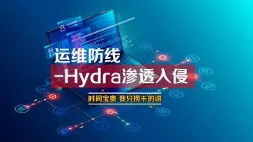 [张彬Linux]运维防线-实战Hydra暴力破解ssh