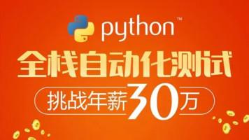 软件测试之python全栈自动化测试工程