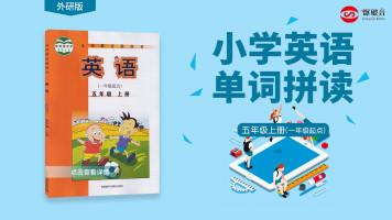 五年级上册单词拼读【外研版(一年级起点)】