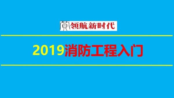 2019消防工程入门晋级