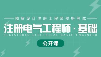 注册电气工程师-专业基础公开课
