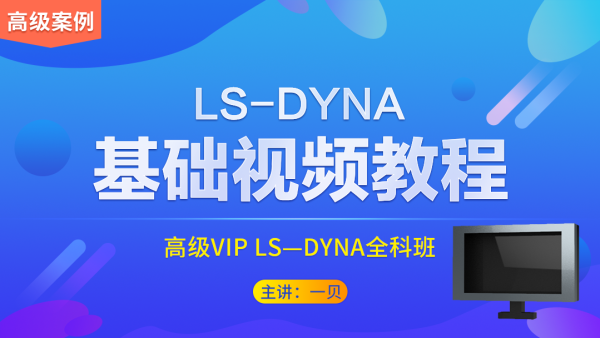 LS-DYNA基础视频教程