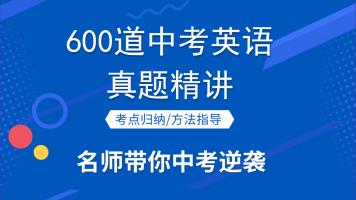 600道中考英语真题讲解