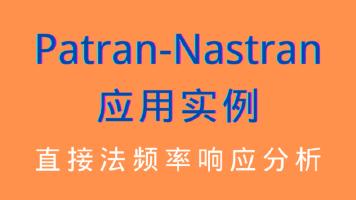 【玛尔斯科】MSC Patran-Nastran 2021应用实例(第八讲)
