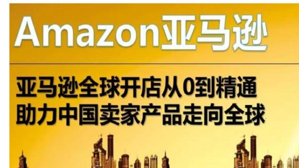 Amazon亚马逊跨境电商全球开店二审问题解答