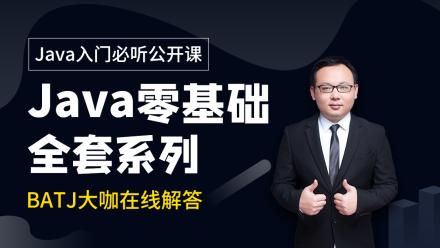【享学教育】Java零基础/公开课系列/Java介绍/职业规划/项目实战