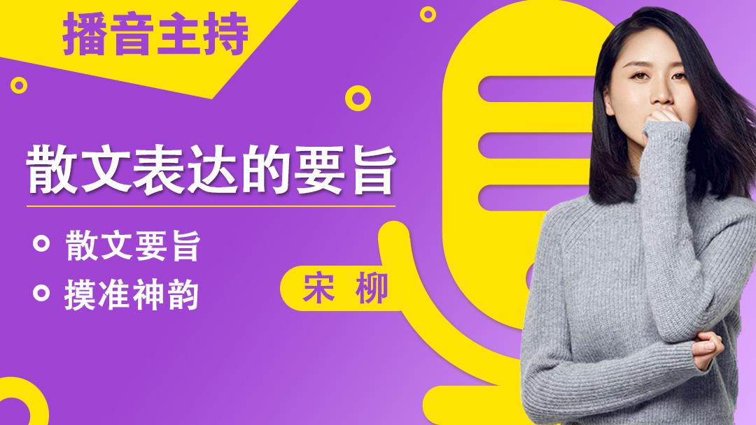 北京名师为你解读散文要旨四要素【北广之星】