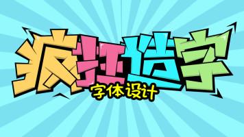 丽奇老师-原创字体设计训练营