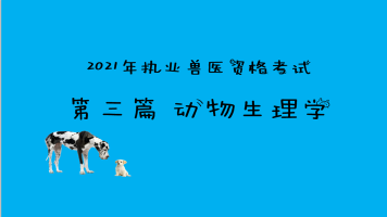 2022年执业兽医资格考试-动物生理学