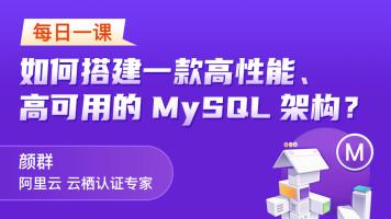 如何搭建一款高性能、高可用的MySQL架构?