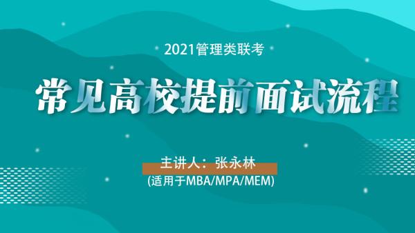 【考仕通】2021MBA/MPA常见高校提前面试流程