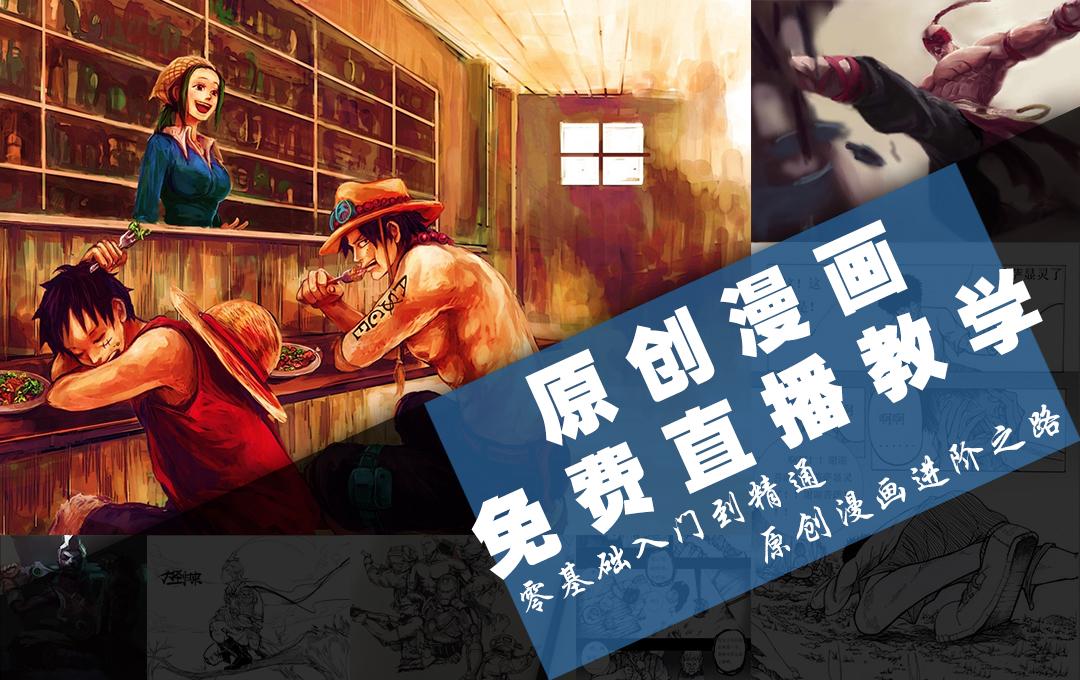 主笔漫画师一对一/连载漫画/手绘漫画/插画/就业班【艺岸文化】