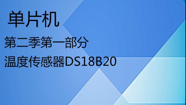 温度传感器DS18B20-第2季第1部分
