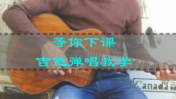 《等你下课》吉他弹唱教学