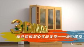 3dmax家具建模渲染实战案例:酒柜建模