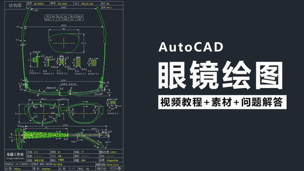 CAD眼镜绘图视频教程 眼镜CAD画图