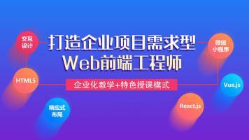Web前端开发入门HTML+CSS