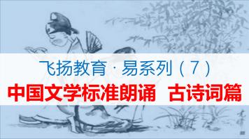 中国文学标准朗读古诗词篇 名家音频MP3【飞扬魔方·易系列】