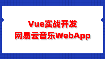 Vue实战开发网易云音乐WebApp