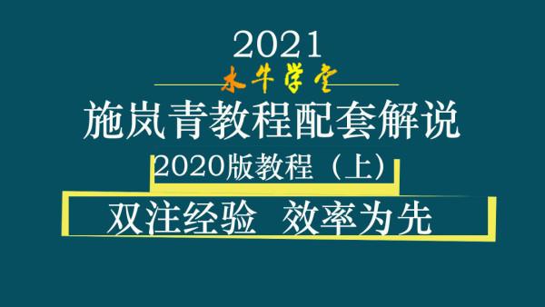 施岚青二注结构教程配套解说(2020版上册)【水牛学堂】