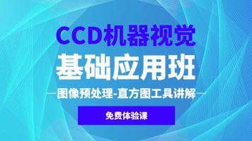 CCD机器视觉基础应用班免费体验课—图像预处理-直方图工具讲解