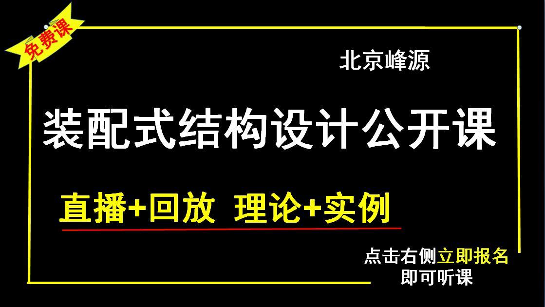 【北京峰源】装配式结构设计实战公开课