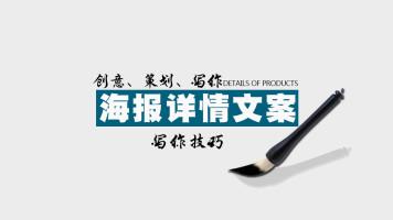 大学专业课,电子商务创意文案策划与写作