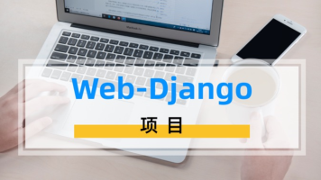Web-Django框架