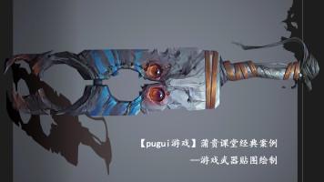 【pugui游戏】蒲贵课堂经典案例--游戏武器贴图绘制